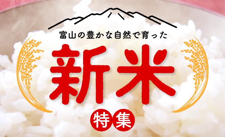 令和2年産 新米特集 美味しい富山米をお取り寄せ