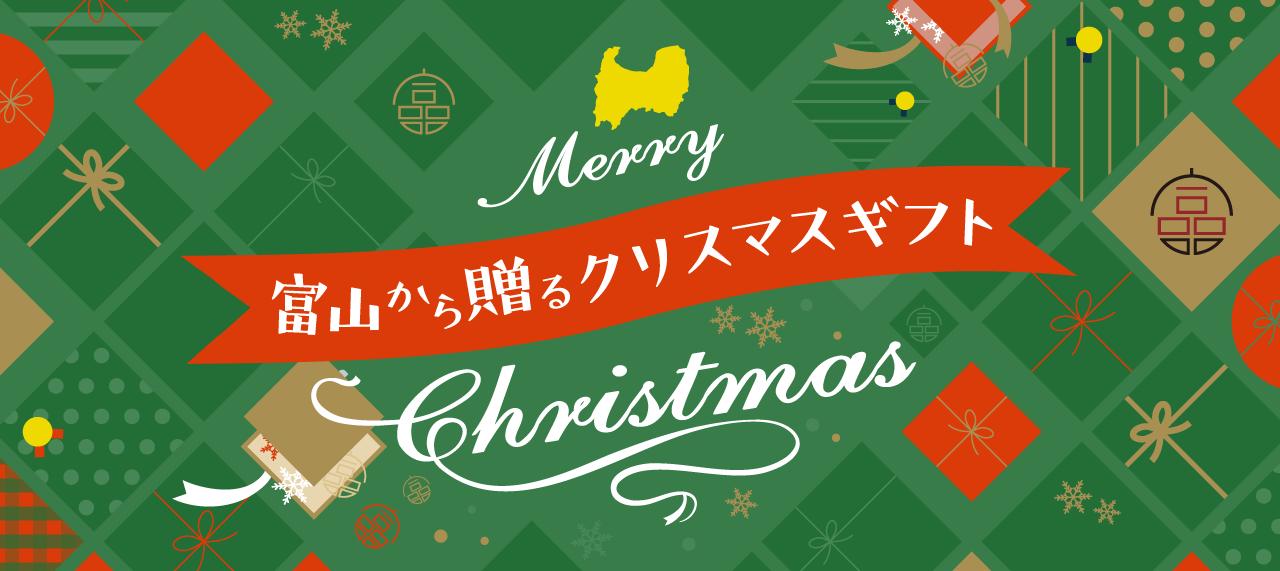【クリスマス特集】富山から贈るクリスマスギフト