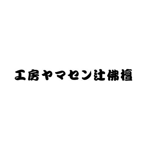 株式会社工房ヤマセン辻佛檀