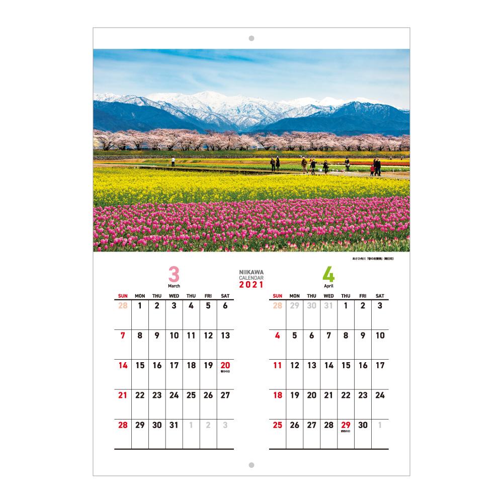 新川カレンダー