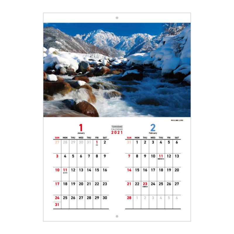 剱岳カレンダー
