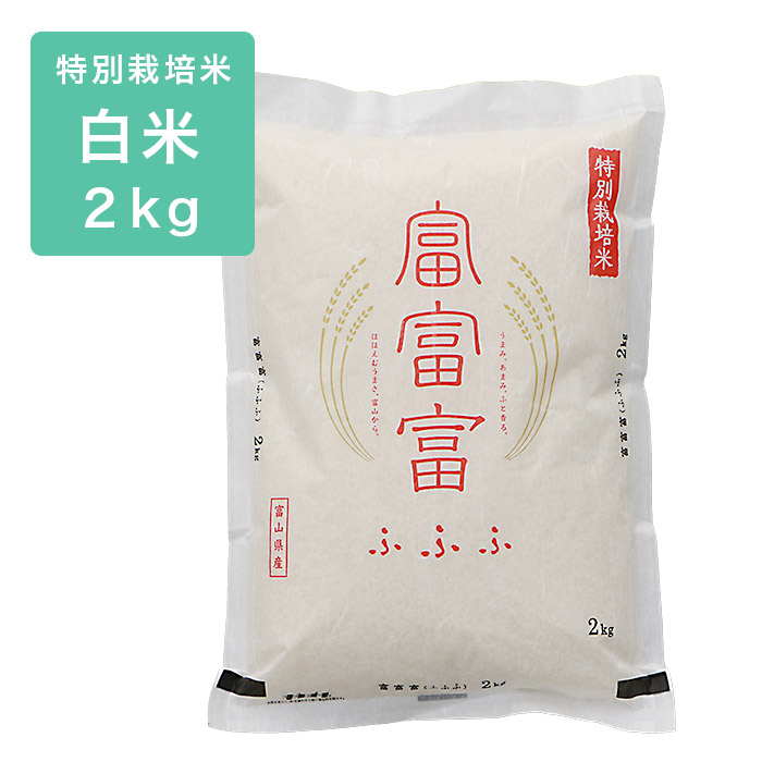 富富富白米2kg