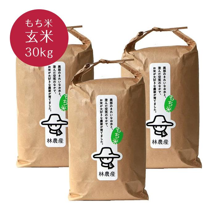もち米玄米30kg