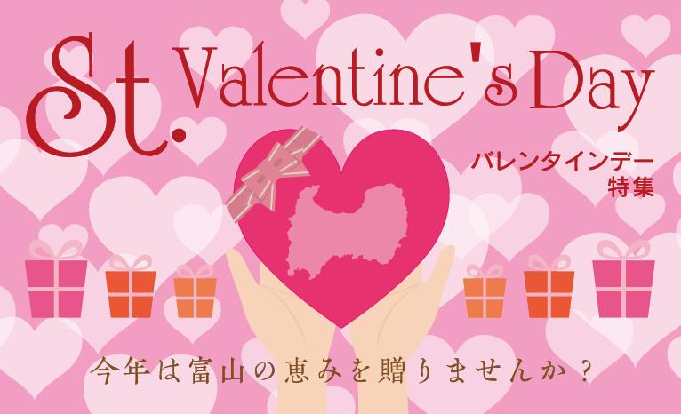 2021バレンタイン 富山の特産品を贈りませんか