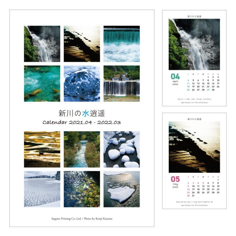 mizu_calendar_main