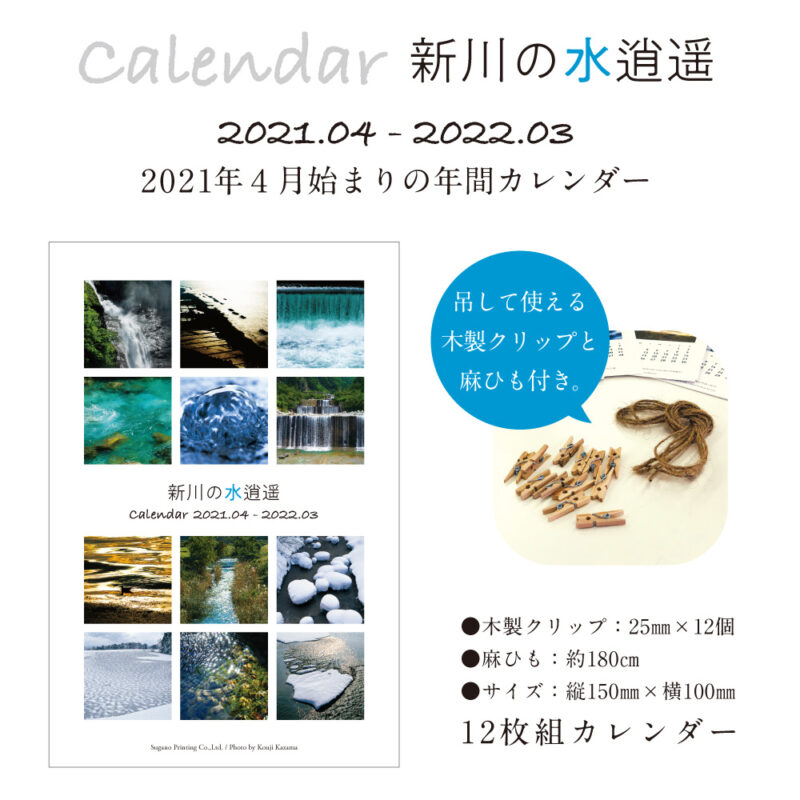mizu_calendar_sub03