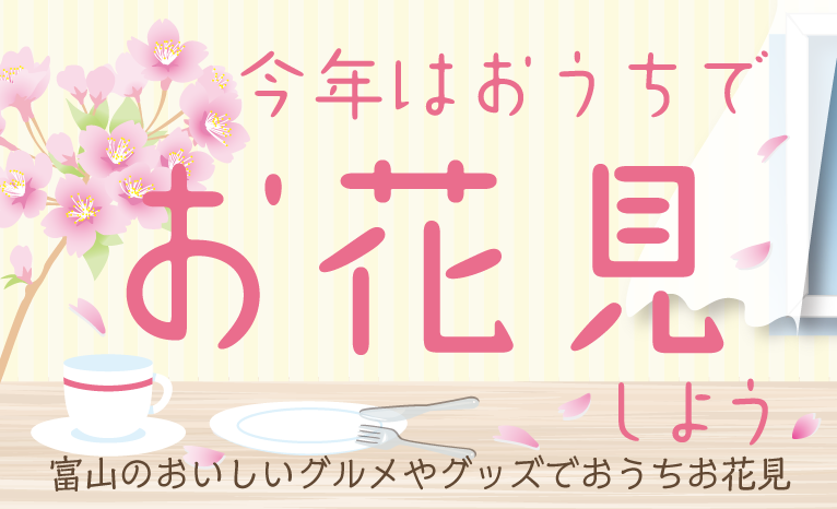 2021年春 今年はおうちでお花見しよう!
