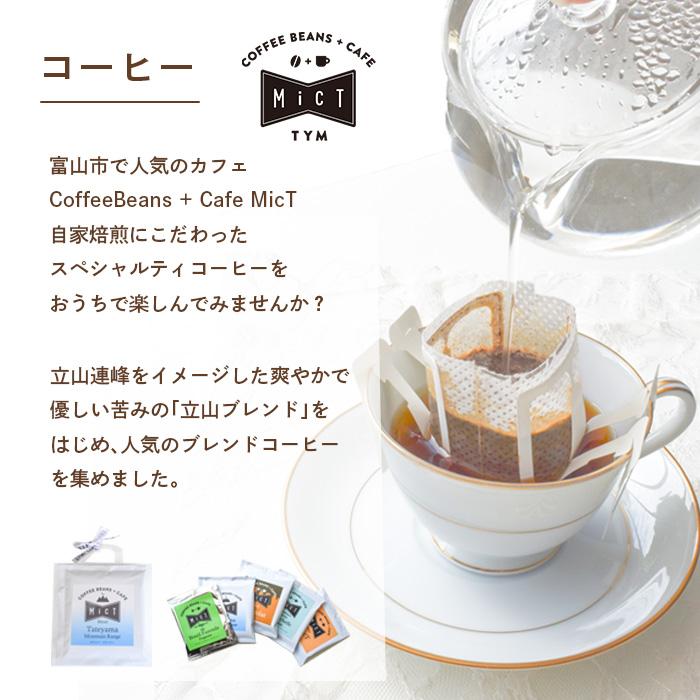 コーヒーセットMicT